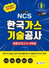 NCS 한국가스기술공사 직업기초능력평가 최종모의고사 4회분(2019 하반기)(All-New)
