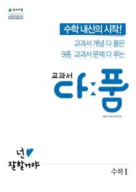 고등 수학 1(2020)(교과서 다품)