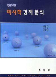 미시적 경제분석(중판 3판)