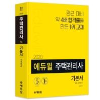 주택관리사 1차기본서 회계원리(2020)