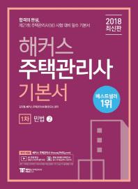민법 기본서. 2(주택관리사 1차)(2018)(해커스)