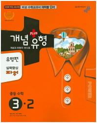 중학 수학3-2(실력향상 파워)(유형편)(2015)