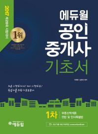 공인중개사 1차 기초서(부동산학개론/민법 및 민사특별법)(2017)(에듀윌)