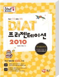 DIAT 프리젠테이션 2010(클래스업)