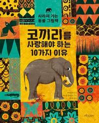 코끼리를 사랑해야 하는 10가지 이유(보랏빛소 지식그림책 7)(양장본 HardCover)