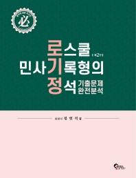 로스쿨 민사기록형의 정석 기출문제 완전분석(2판)