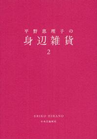 平野惠理子の身邊雜貨 2