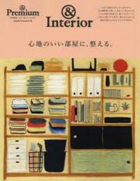 心地のいい部屋に,整える. &PREMIUM特別編集合本「整える」BOOK &INTERIOR