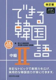 できる韓國語 中級2 改訂版