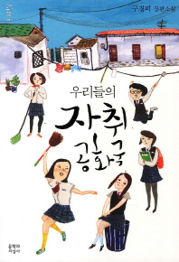 우리들의 자취 공화국(문지 푸른 문학)