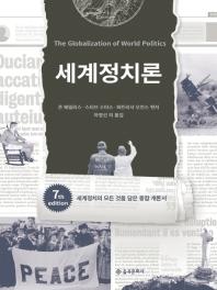 세계정치론