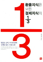 환률지식은 모든 경제지식의 1/3