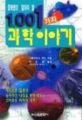 1001가지 과학이야기(중학생이알아야할)