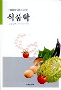 식품학(개정판)(2판)