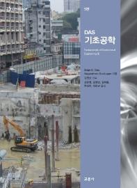 DAS 기초공학(5판)