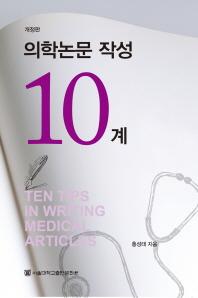 의학논문 작성 10계(개정판)