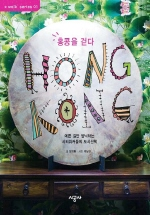 홍콩을 걷다(HONG KONG)(WALK SERIES 1)
