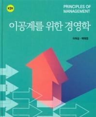 이공계를 위한 경영학(3판)(양장본 HardCover)