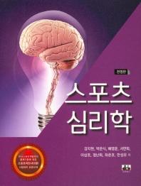 스포츠 심리학(전정판)