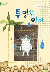 투명한 아이(어린이 나무생각 문학숲 2)