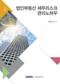 법인부동산 세무리스크 관리노하우(2019)(양장본 HardCover)