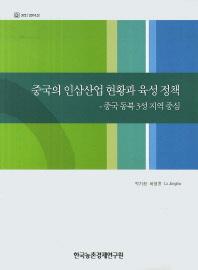 중국의 인삼산업 현황과 육성 정책: 중국 동북 3성 지역 중심(D 372)