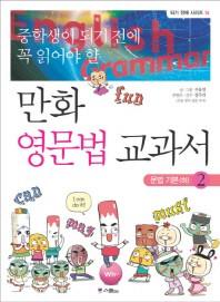 만화 영문법 교과서. 2: 문법 기본(하)