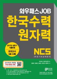 NCS 한국수력원자력 직업기초능력평가(2017)(와우패스 JOB)