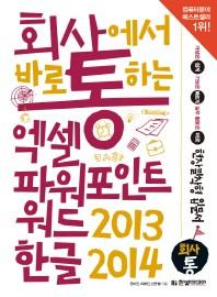엑셀+파워포인트+워드 2013 & 한글 2014    /새책수준    ☞ 서고위치:SG 4 *[구매하시면 품절로 표기됩니다]