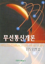 무선통신개론 (WIRELESS COMMUNICATIONS AND NETWORKS)