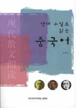 현대 수필로 읽는 중국어(MP3CD1장포함)