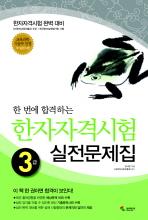 한자자격시험 실전문제집 3급(8절)(한 번에 합격하는)