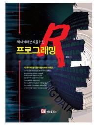 빅 데이터 분석을 위한 R 프로그래밍