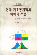 현대 기초통계학의 이해와 적용(개정판 2판)