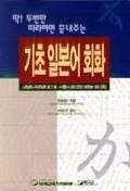 기초일본어회화(T:1포함)