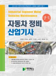 자동차 정비 산업기사(2012)(합격)