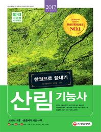 산림기능사 한권으로 끝내기(2017)(개정판)