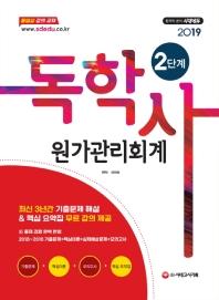 독학사 2단계 원가관리회계(2019)