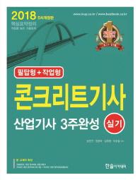 콘크리트기사 산업기사 실기 3주완성(필답형+작업형)(2018)(5판)