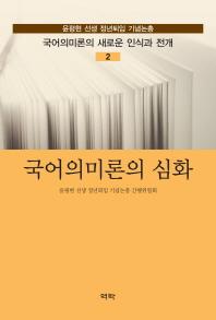 국어의미론의 심화(국어의미론의 새로운 인식과 전개 2)(양장본 HardCover)