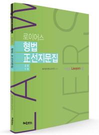 형법 정선지문집(2018)(로이어스)