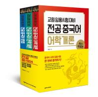 교원 임용시험 대비 전공중국어 세트(개정판)(전3권)