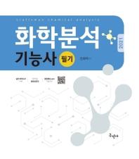 화학분석 기능사 필기(2020)