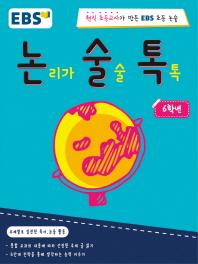 논리가 술술 톡톡 6학년(EBS 논술톡)