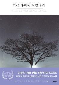 하늘과 바람과 별과 시(한글판+영문판)