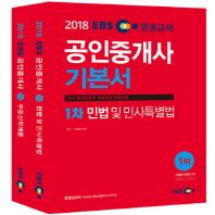 공인중개사 1차 기본서 세트(2018)(EBS)(전2권)