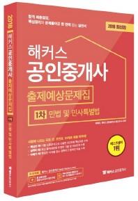 민법 및 민사특별법 출제예상문제집(공인중개사 1차)(2018)(해커스)