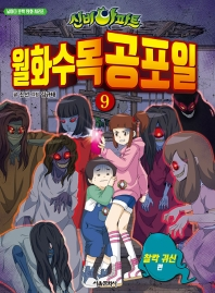 신비아파트 월화수목공포일. 9: 찰칵 귀신(날마다 오싹 만화 시리즈)