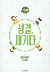 성결, 새기다 어린이교회. 2(2020 전반기)(성결한 그리스도의 몸 BCM)