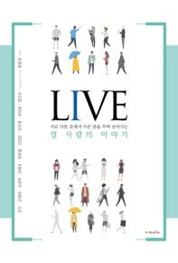 LIVE(라이브)